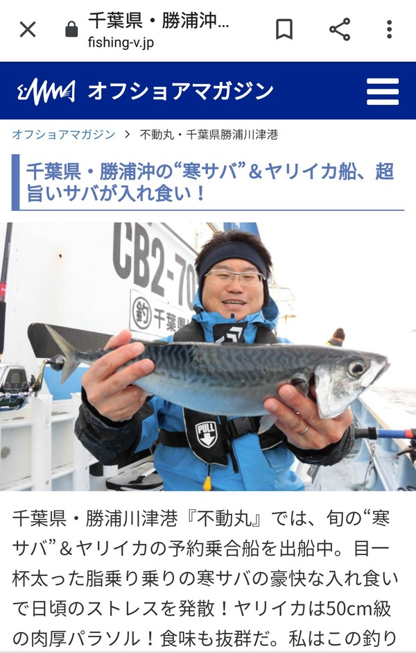 釣りビジョン/Offshore magazine!!。