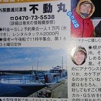 3月1日号「つり情報」のサムネイル