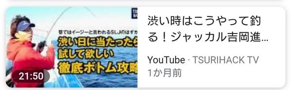 TSURI HACK TV で公開中!!。
